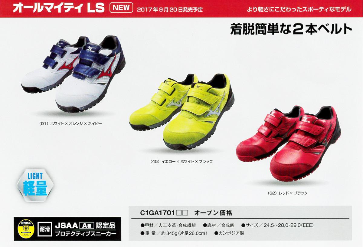 ミズノ安全靴 オールマイティLS 新商品 JSAA認定品 マジックタイプ