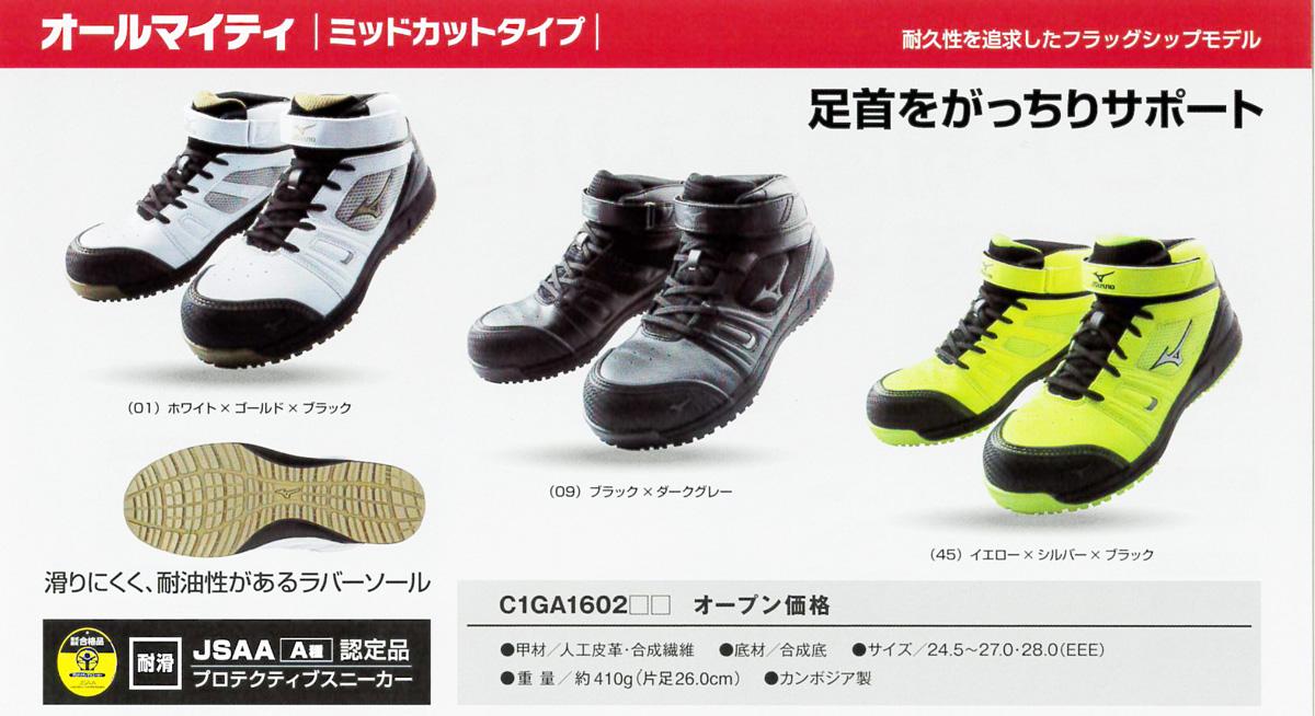 ミズノ安全靴 オールマイティミッドカットタイプ JSAA認定品