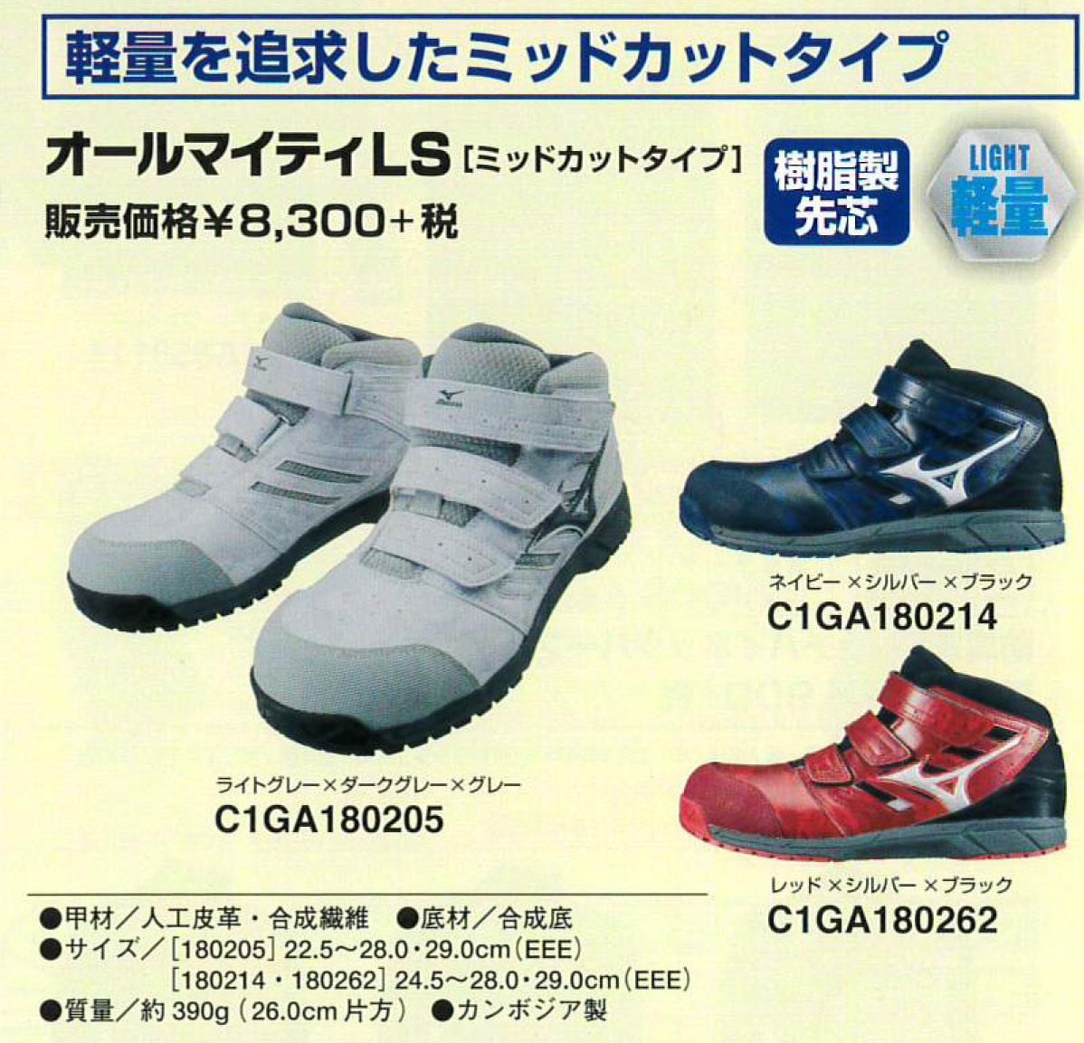 ミズノ安全靴 オールマイティLS ミッドカットタイプ JSAA認定品 軽量