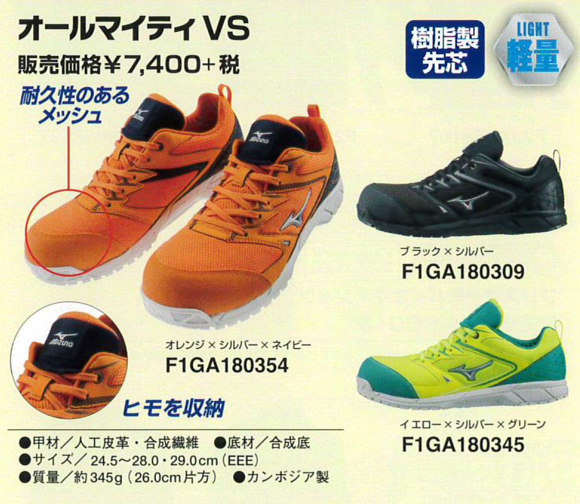 ミズノ安全靴 オールマイティVS 新商品 JSAA認定品 軽量