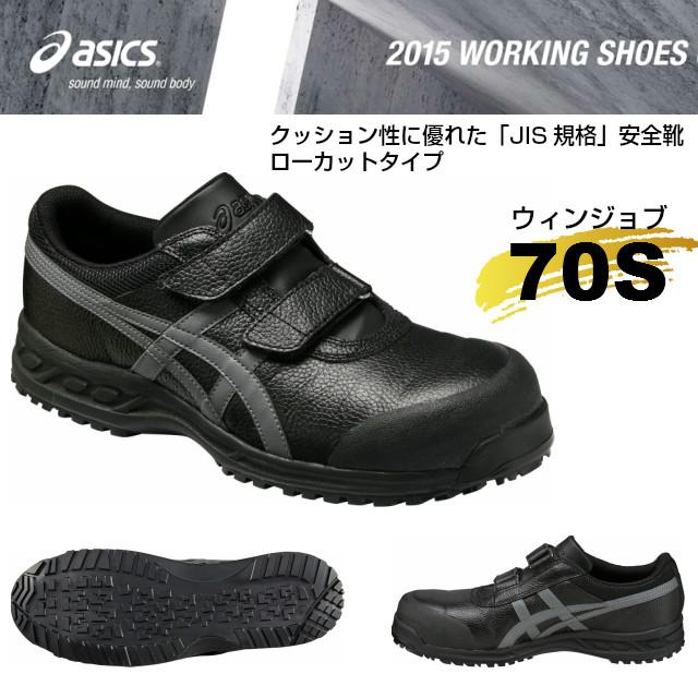 アシックス安全靴 ウィンジョブ70S ローカットタイプ 小さいサイズあり