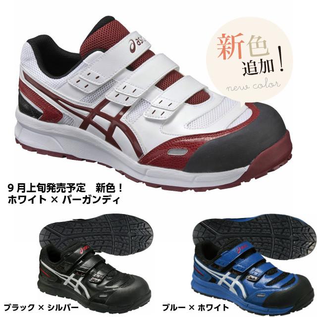 アシックス安全靴 新色販売開始! CP102