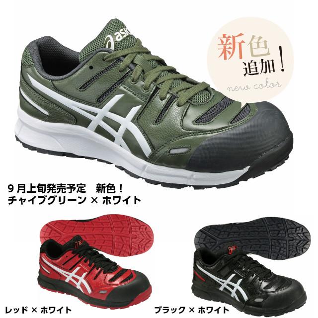 アシックス安全靴 新色販売開始! CP103