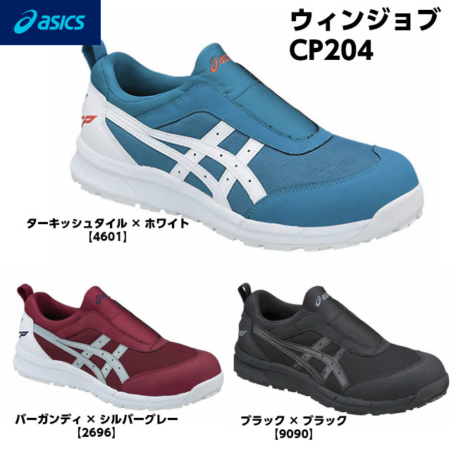 アシックス安全靴 ウィンジョブ CP204