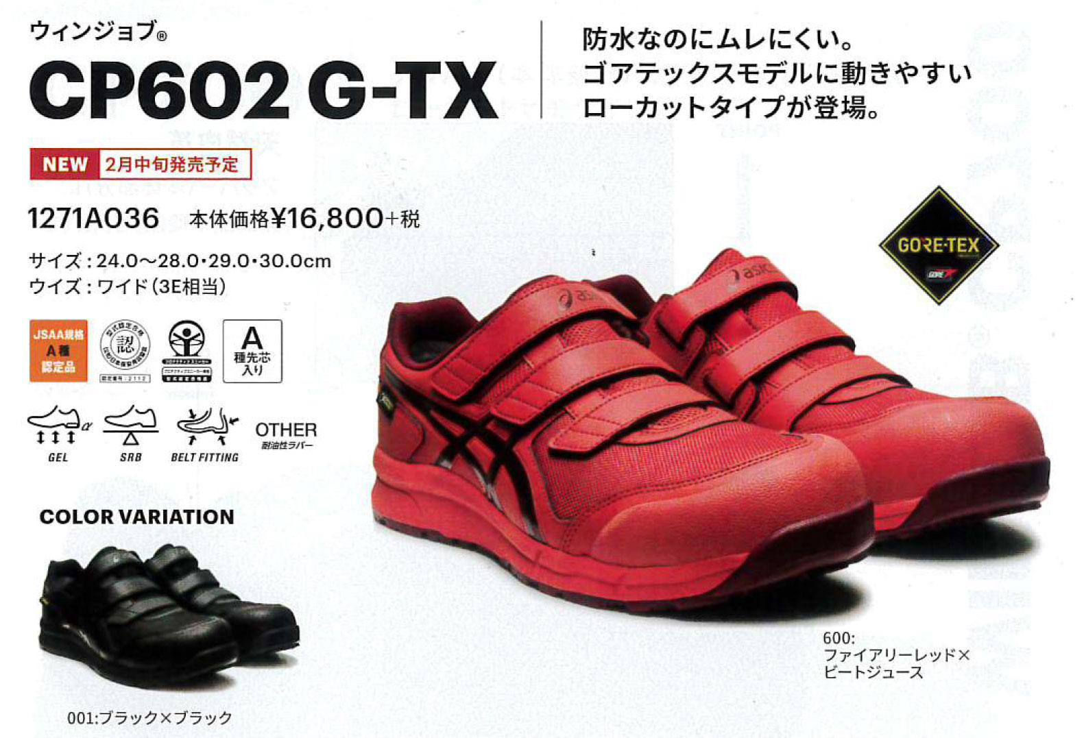 2020年2月発売予定 アシックス安全靴 ウィンジョブ CP602 G-TX
