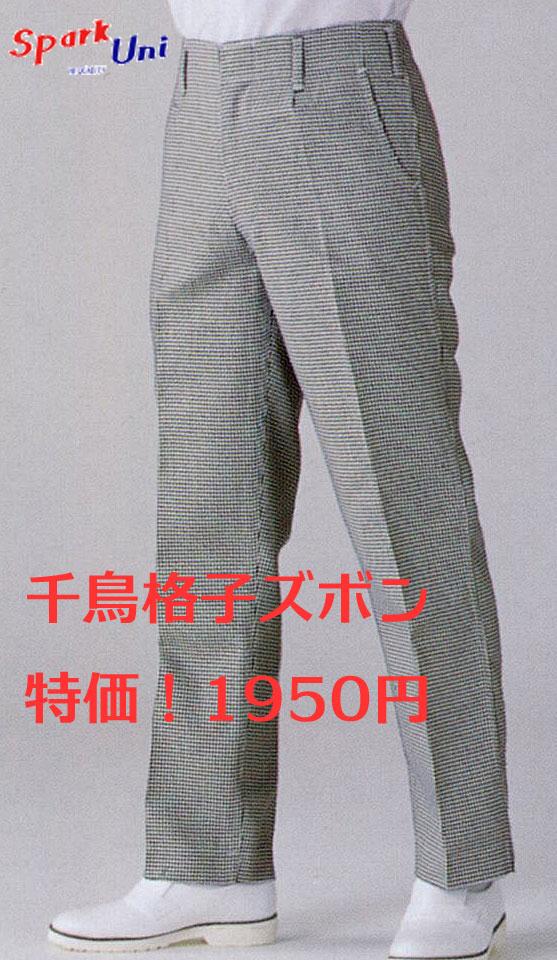 きっちりとした印象に コックコートとのコンビでぜひ 大特価 信憑 卓出 男性用 千鳥格子ズボン スパークユニ