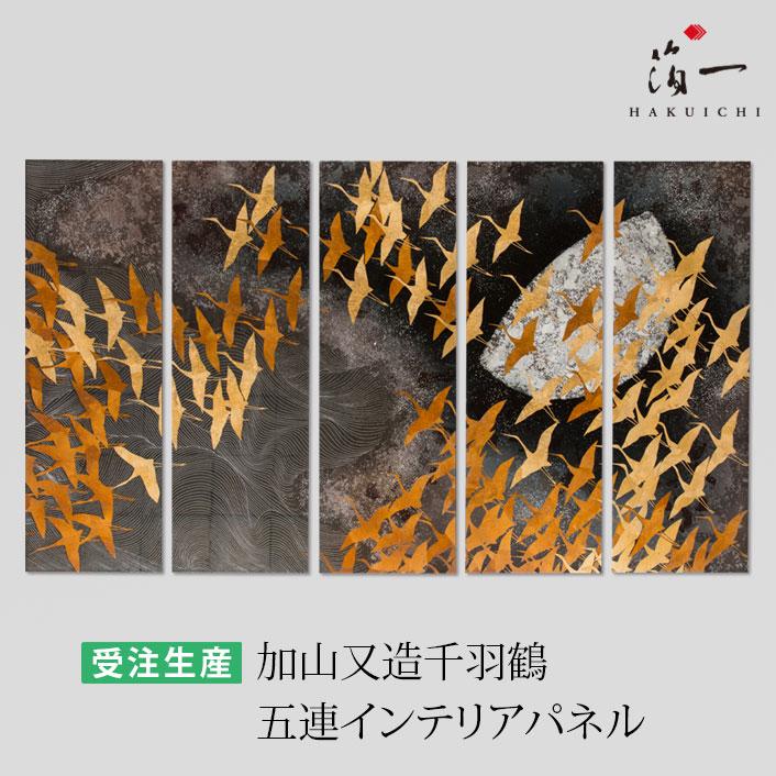 【数量限定】 加山又造千羽鶴五連インテリアパネル, 1make:5af34867 --- clftranspo.dominiotemporario.com