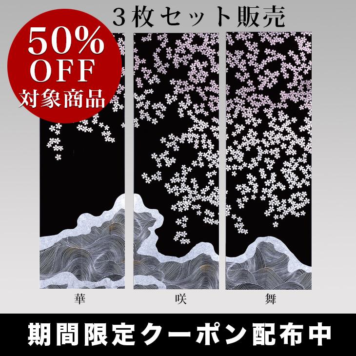【クーポンで50%OFF】アートパネル さくら 3枚セット 箔一 金箔 アート ギフト 半額