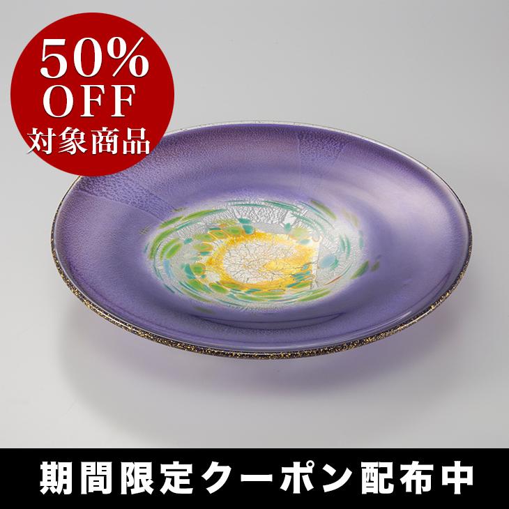 【クーポンで50%OFF】彩華 大皿(パープル)