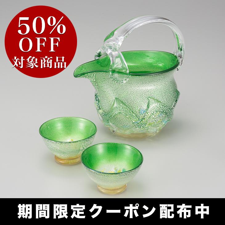 【クーポンで50%OFF】彩華 酒器セット グリーン ガラス 箔一 金箔 ギフト 半額