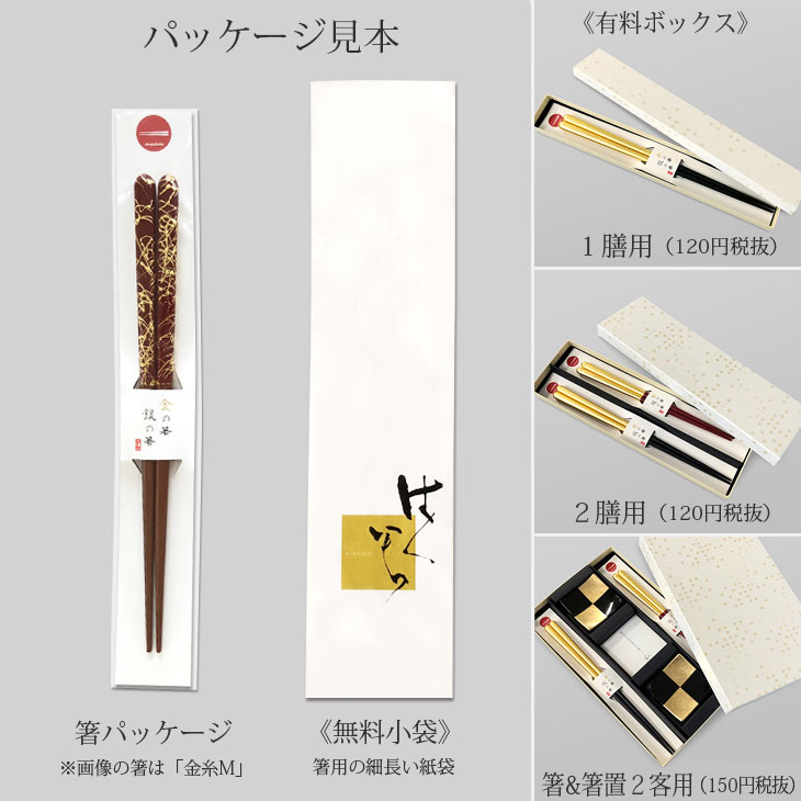 金筷子 05P13Dec14