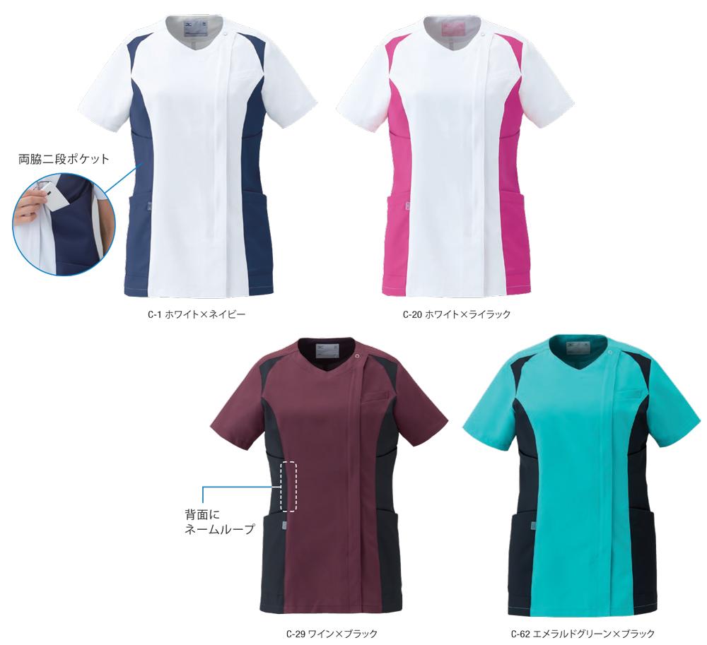 白衣 ミズノ MIZUNO unite MZ-0112 スクラブ 女性用 医師 看護師白衣