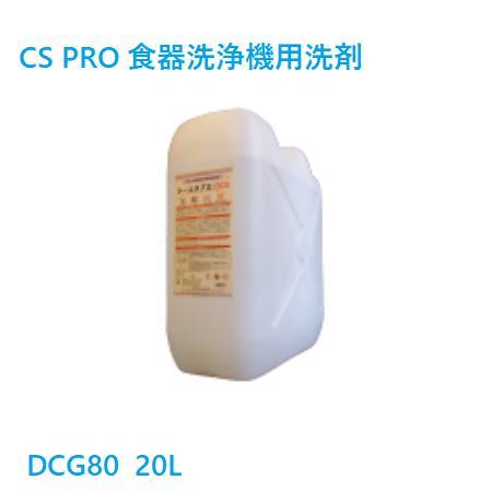 食器洗浄機用洗剤 業務用 DCG80 20L シーエスプロ (送料無料)(代引き不可)
