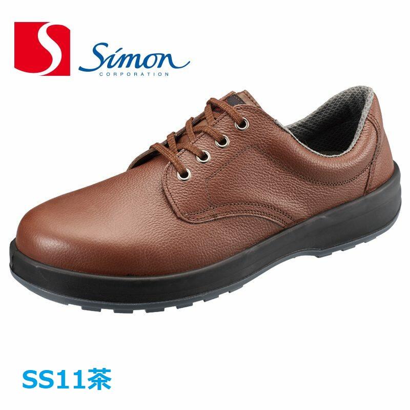 安全靴 SS11 シモン 茶 SX3層底 simon