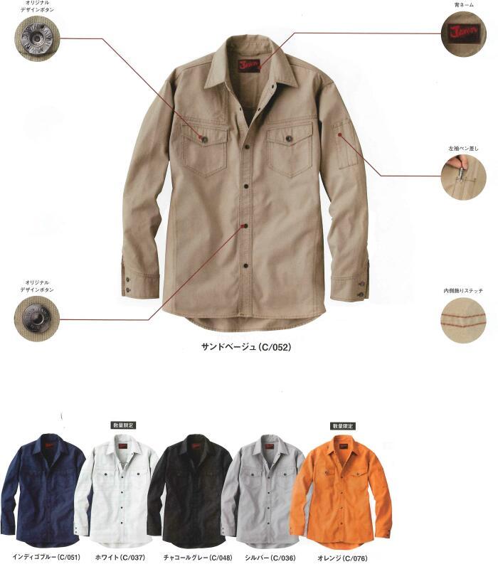 長袖シャツ Jawin ジャウィン 51004 4L 5L 綿100% 自重堂 Jicyodo 作業服・作業着
