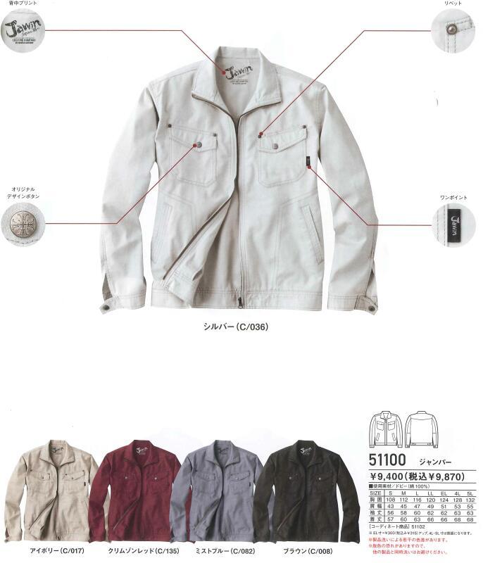 長袖ジャンパー Jawin ジャウィン 51100 4L 5L 綿100% 自重堂 Jicyodo 作業服・作業着