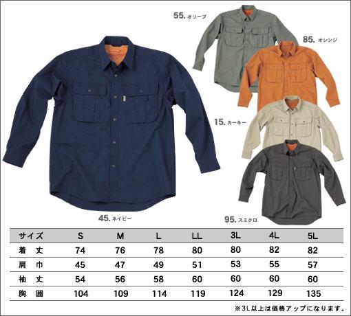 ワークシャツ 5L 8815 アメリカンテイスト DIC JYONEY 【作業服・作業着】