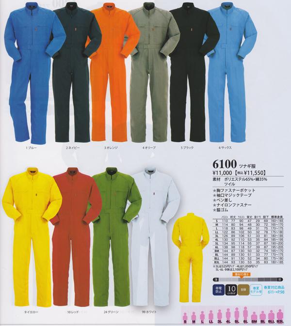 つなぎ服 ツナギ服 ポリエステル65% 綿35% 6100 ヤマタカ 多彩なカラー 豊富なサイズ 帯電防止