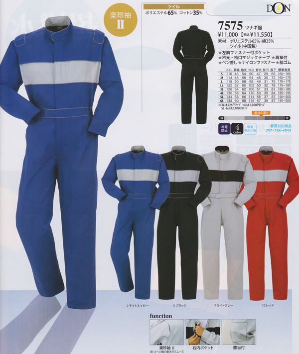 つなぎ服 ツナギ服 ポリエステル65% 綿35% 7575 3L 4L ヤマタカ アームプラス 楽珍袖2