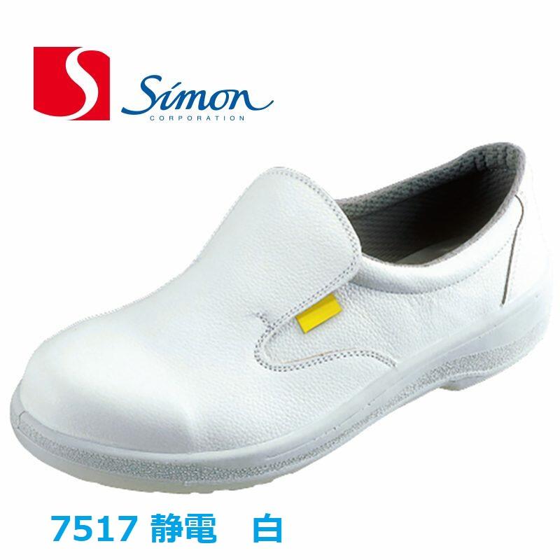 安全靴 シモン 静電 スリッポン 7517 白 simon