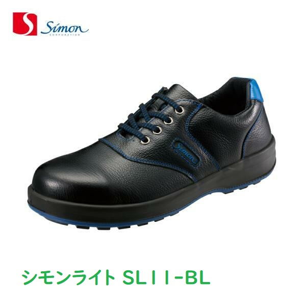 安全靴 シモンライト SL11-BL 黒/青 SX3層底 Fソール(771609)