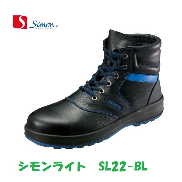 安全靴 シモンライト SL22-BL 編上 編上 編上 黒/青 Fソール(771614) dcd