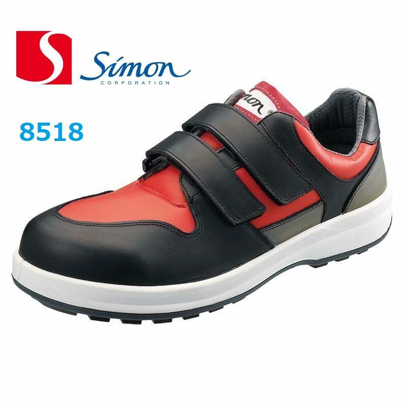 安全靴 シモン 8518 マジック 赤/黒 SX3層底 送料無料