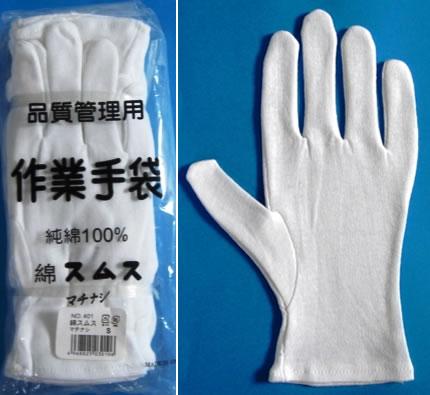 お買い得12双パックです 作業手袋 スムス手袋 綿100% ランキング総合1位 12双入り まとめ買い特価 マチなし