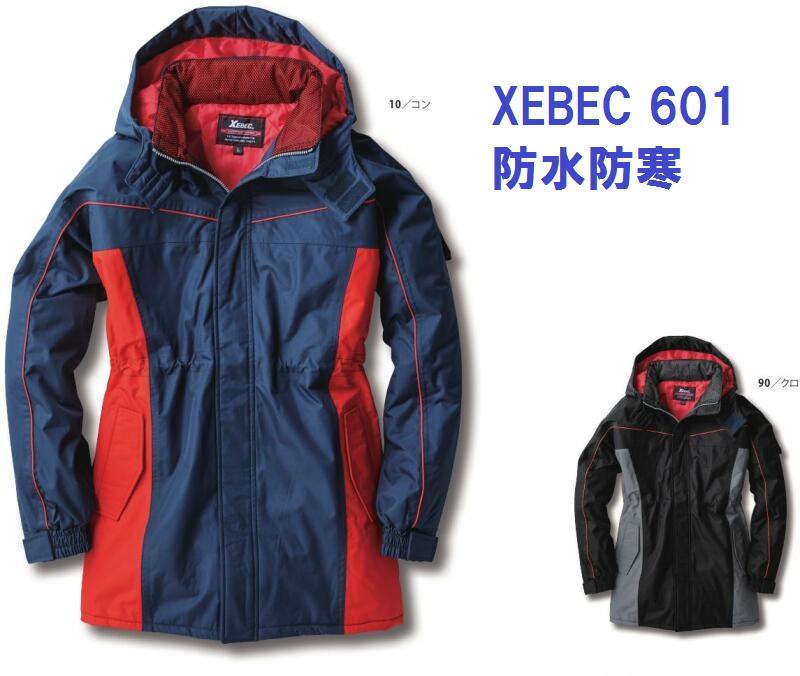 防水防寒コート ジーベック 601 4L 5L XEBEC 防寒着