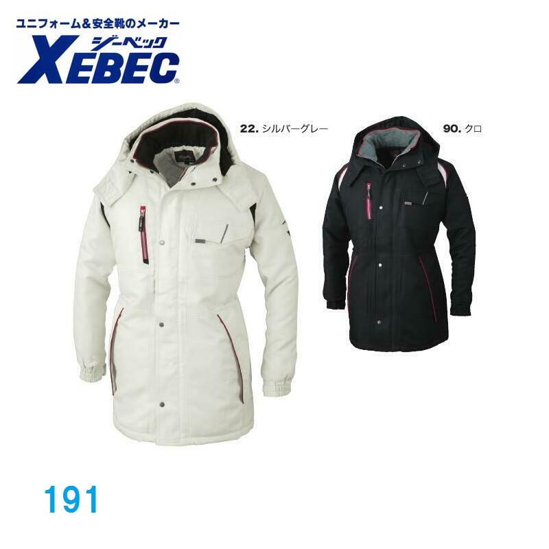 防寒コート ジーベック 191 3L ポリエステル100% 防寒着