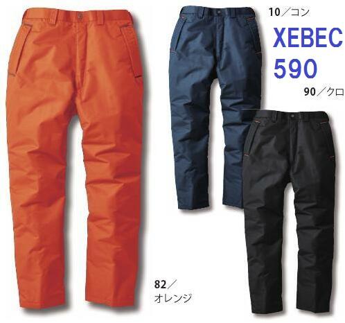 防水防寒ズボン 590 4L 5L 耐水圧5000mm ジーベック XEBEC 防寒着