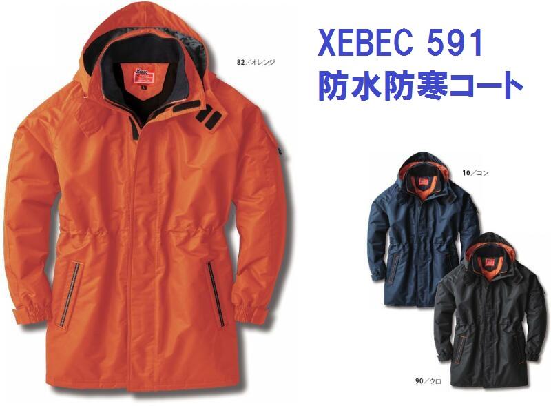 防水防寒コート 591 4L 5L 耐水圧5000mm ジーベック XEBEC 防寒着