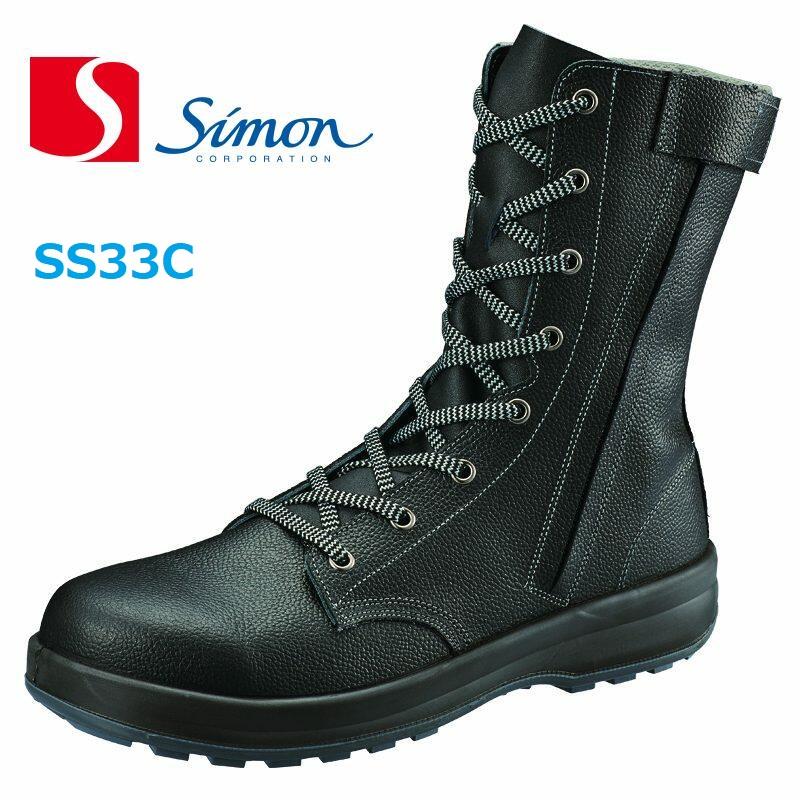 安全靴 シモン 長編上チャック付 SS33C 30cm simon