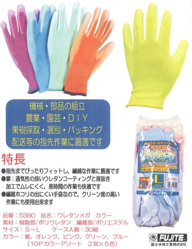 繊細な作業に最適 絶品 作業手袋 ポリウレタン手袋 10双組 お値打ち価格で ウレタンメガカラー 5380