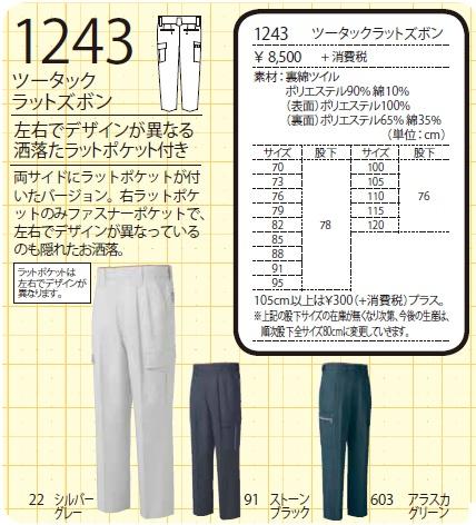 作業服・作業着・秋冬用 ズボン ジーベック xebec 1243 作業服 110~120cm
