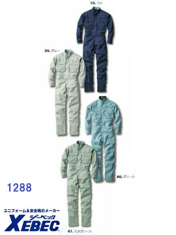 つなぎ服 ツナギ服 ジーベック xebec 1288 作業服 S・M・L