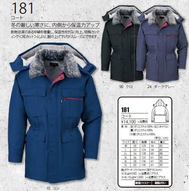防寒コート ジーベック xebec 181 防寒着 4L・5L
