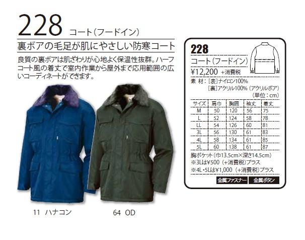 防寒コート ジーベック xebec 228 防寒着 3L