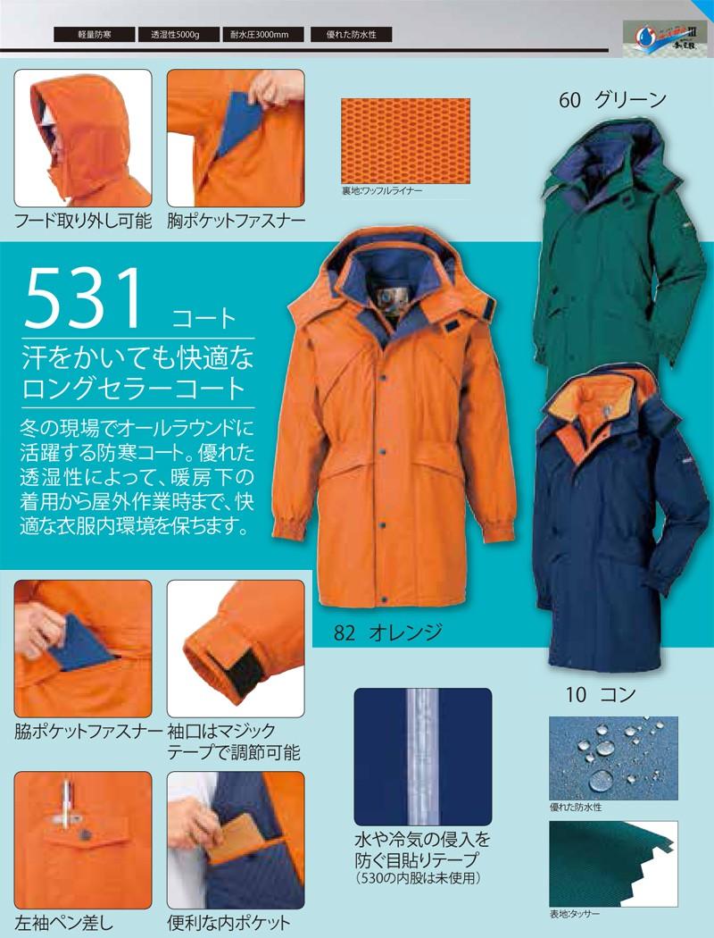 防寒コート ジーベック xebec 531 防寒着 4L・5L