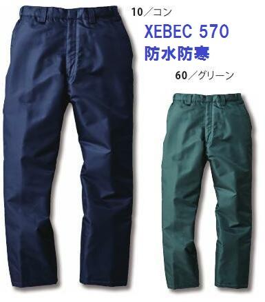 防水防寒パンツ ジーベック xebec 570 防寒着 4L・5L