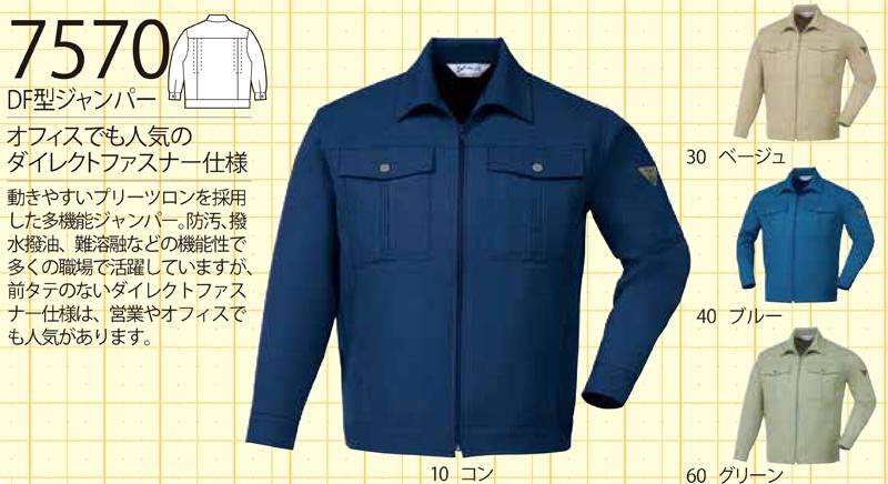 作業服・作業着・秋冬用 DF型ジャンパー ジーベック xebec 7570 作業服 S・M・L・LL