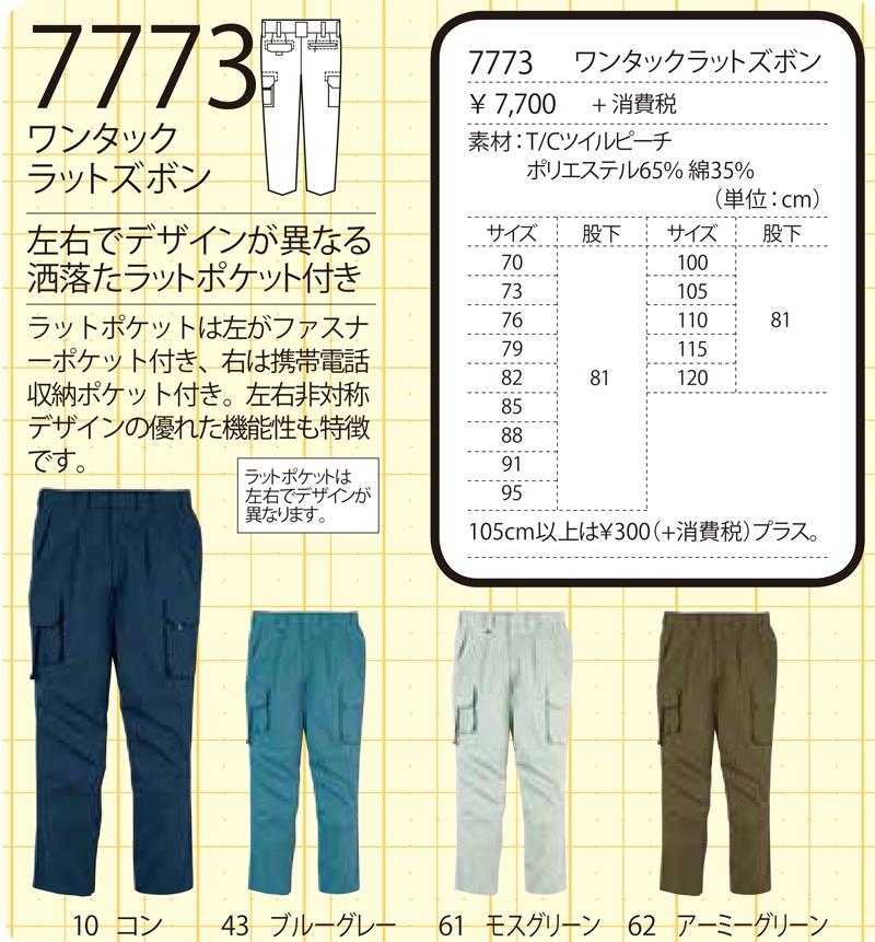 作業服・作業着・秋冬用 ワンタックラットズボン ジーベック xebec 7773 作業服 110~120cm