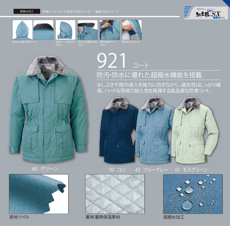 防寒コート ジーベック xebec 921 防寒着 M・L・LL