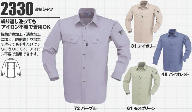 作業服・作業着 春夏 ジーベック 2330 長袖シャツ3L