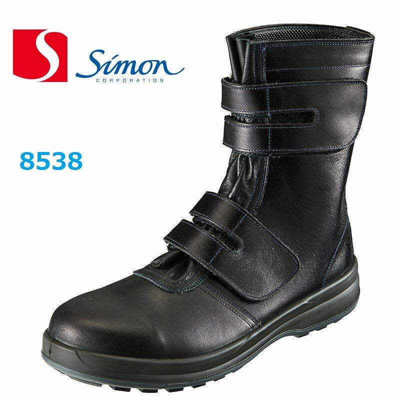 安全靴 シモン 8538 トリセオ 長編マジック 29・30cm