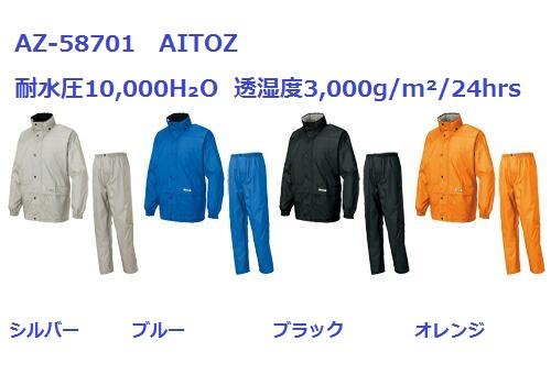 レインウェア レインスーツ 男女兼用 AZ-58701 雨合羽 アイトス