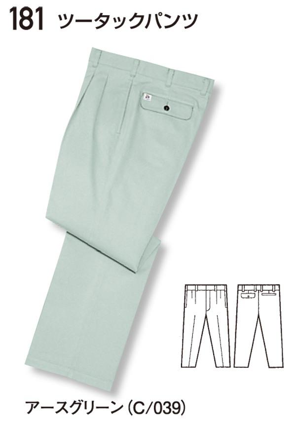 ツータックパンツ 自重堂 181 作業服 70~88cm