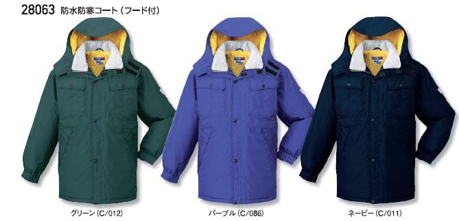 防水防寒コート(フード付) 自重堂 28063 防寒着 EL
