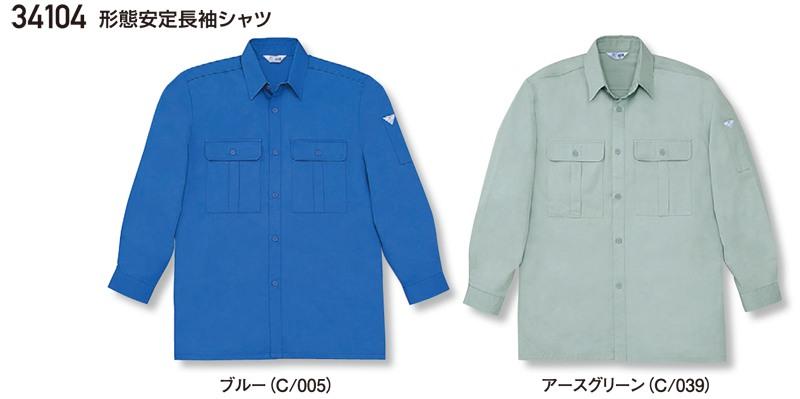 作業服・作業着・秋冬用 形態安定長袖シャツ 自重堂 34104 作業服 S・M・L・LL