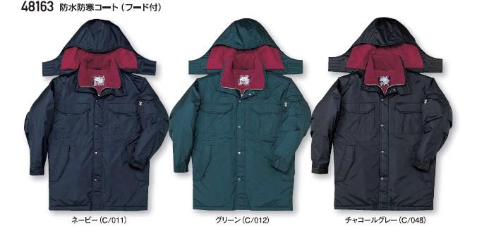 防水防寒コート(フード付) 自重堂 48163 防寒着 4L・5L